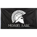 Black ΜΟΛΩΝ ΛΑΒΕ Come & Take It Molon Labe Spartan Helmet Flag